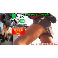 街撮りClip HQ File#0227-#0234 【スマホ版】