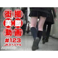 The beautiful leg of Japanese girl on the street #123