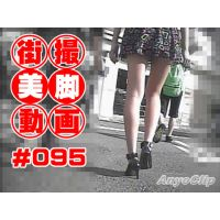 The beautiful leg of Japanese girl on the street #095