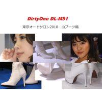 DirtyOne DL-M91 東京オートサロン2018 白ブーツ編