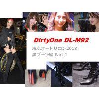 DirtyOne DL-M92 東京オートサロン2018 黒ブーツ編 Part 1