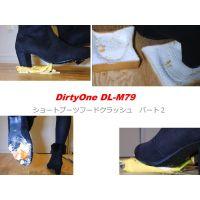 DirtyOne DL-M79 ショートブーツフードクラッシュ Part2