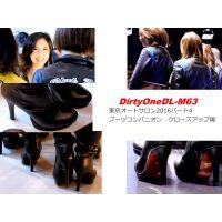 DirtyOne DL-M63東京オートサロン2016パート4 ブーツクローズアップ編