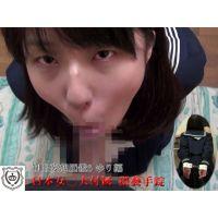 日本女○大附属 猥褻手錠
