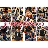 制服妄想図鑑5BOX3