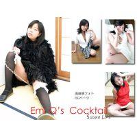 デジタル写真集 Emi Q's Cocktail