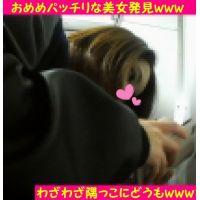 【電車内×チ●ン】vol.2 無表情www冷静だけど、全力疾走で逃げてく女の子。