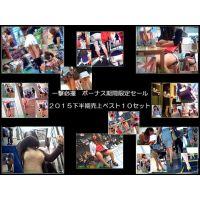 一撃必撮2015【下半期】売上ベスト10作品おまとめセット