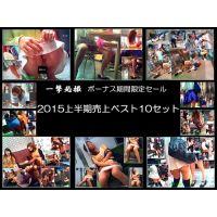 一撃必撮2015【上半期】売上ベスト10作品おまとめセット