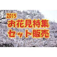 期間限定【セット販売】2015 お花見特集
