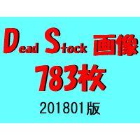DS画像 201801版