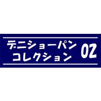 デニショーパン コレクション vol.02