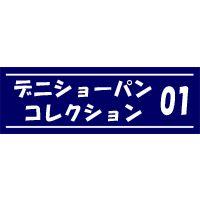 デニショーパン コレクション vol.01
