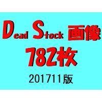 DS画像 201711版
