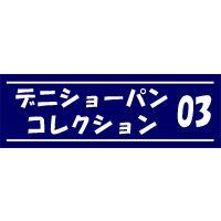 デニショーパン コレクション vol.03