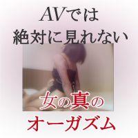 無料サンプル動画 AVでは絶対に見れない女の真のオーガズム 騎乗位