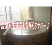 【32】温泉で生放送中にオナニー♪