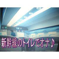 【39】新幹線のトイレでオナ♪