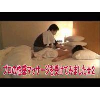 【50】プロの性感マッサージを受けてみました☆2