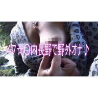 【47】河○長野で野外オナしちゃった