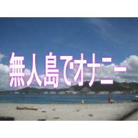 【44】無人島☆テントの中でオナニー