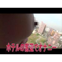 【52】真昼間のホテルの窓際でオナニー