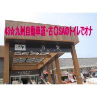 【43】九州自動車道☆古○SAのトイレでオナ