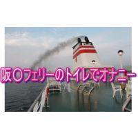 【42】阪○フェリーのトイレでオナ♪