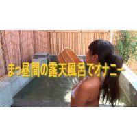 【46】温泉☆露天風呂でオナニー