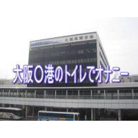 【35】大阪空○のトイレでオナニー♪