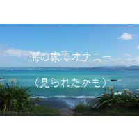 【5】海の家でオナニー【おばちゃんに見られたかも】