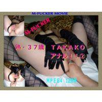 ● 熟・37歳 TAKAKO オナ・アナル�