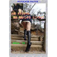 ●25歳・キティちゃん 野外階段パンチラ・ミニスカドライブ