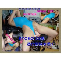 ● RYOKO 20歳 競泳水着�(顔出し)
