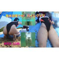 ★ 海水浴場での ハイレグママ!!