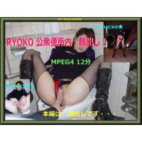 ★ 7月限定!RYOKO 20歳・公衆便所内・顔出し!