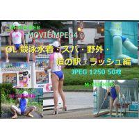 OL 競泳水着 スパ・道の駅・野外