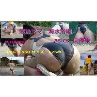 ★ 競泳ママ 海水浴編 asics 画像集