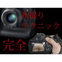 【初心者向け】 完全街撮りテクニック