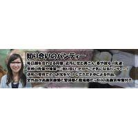 【30日間会員権】知り合いのパンティーメンバー権利