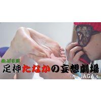 足神たなかの妄想劇場  feet.JAGA's �JKアイドル編