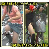 【追跡】自転車で見えちゃったデニミニ娘��セット