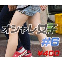 オシャレ女子シリーズ #6