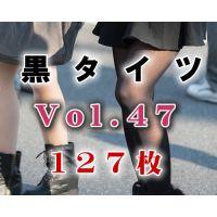 黒タイツ Vol,47