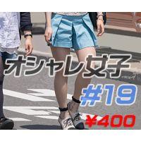 オシャレ女子シリーズ #19