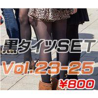 黒タイツシリーズ Vol.23-Vol.25 セット
