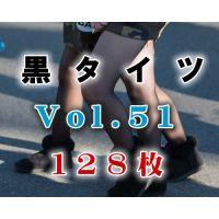 黒タイツ Vol,51