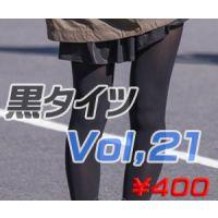 黒タイツ Vol,21