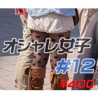 オシャレ女子シリーズ #12
