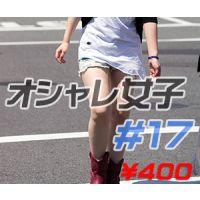 オシャレ女子シリーズ #17